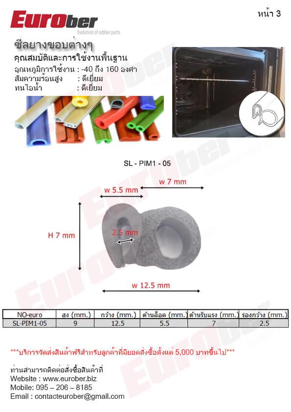 ซีลยางทนความร้อนอุตสาหกรรม Industry Heat Resistant Rubber Seals