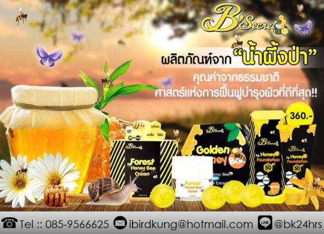 ข้อแนะนำในการใช้ครีมน้ำผึ้งป่าจากบีซีเคร็ท