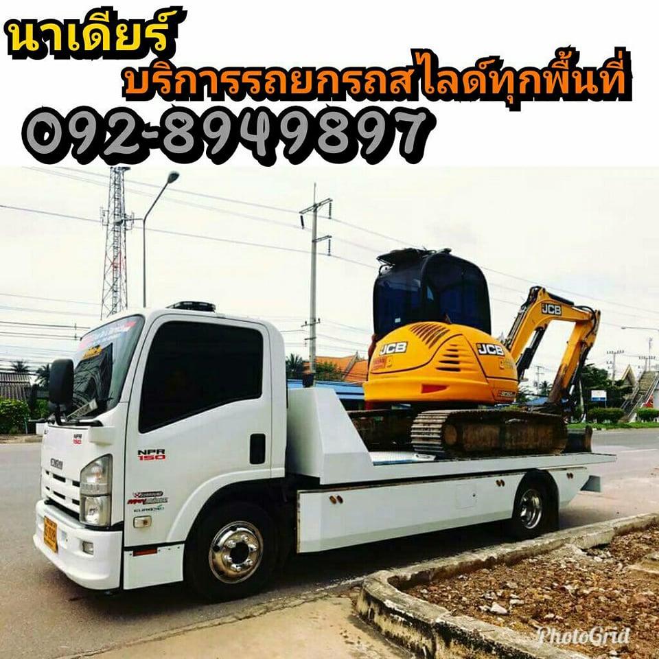 บริการรถยกรถสไลด์ ( ถาดกองพื้น ถาดองศา ) ทั่วประเทศไทย 24ชม.