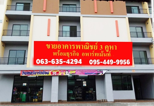 ขายอาคารอาคารพาณิชย์ ธุรกิจอพาร์ทเม้นท์ 3 คูหา 48 ตารางวา 645 ตารางเมตร