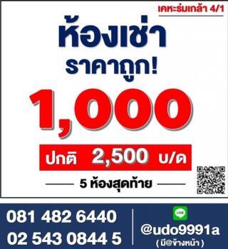 ห้องเช่า 32 ตรม. ห้องน้ำในตัว 1000 บาท/เดือน โทร. 081-482-6440