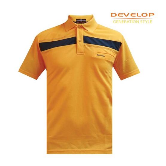 DEVELOP POLO T-SHIRT เสื้อโปโลชาย รุ่น DPB-2267 (เหลืองมะปราง)