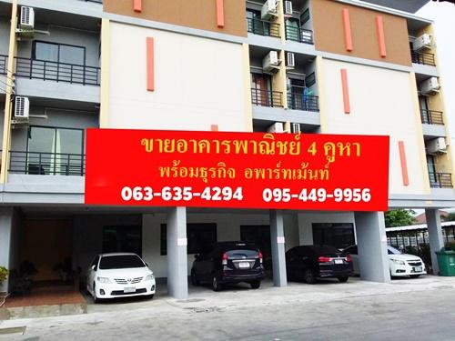 ขายอาคารอาคารพาณิชย์ ธุรกิจอพาร์ทเม้นท์ 4 คูหา 48 ตารางวา 645 ตารางเมตร