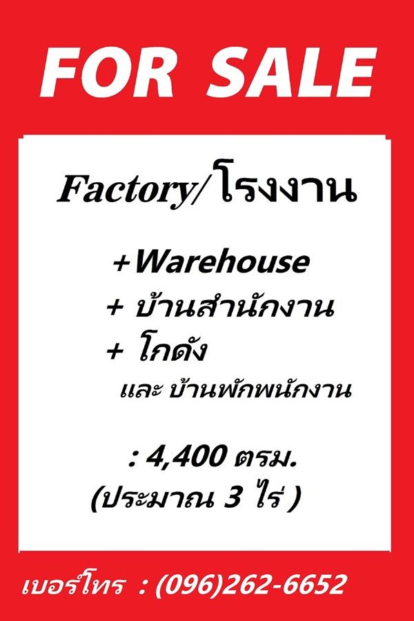 ขายโรงงาน ติดถนน สร้างเต็มพื้นที่ประมาณ3ไร่ พร้อม บ้านสำนักงาน