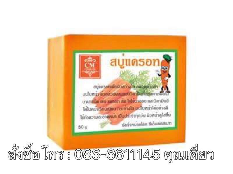 สบู่แครอท Carrot Soap หน้าใส เนียน รักษาสิว สกัดจากธรรมชาติ ปลอดภัย 100 เปอร์เซ็นต์ 1 ก้อน 80 กรัม สั่งซื้อสินค้า ส่งEMS ฟรีทั่วประเทศ