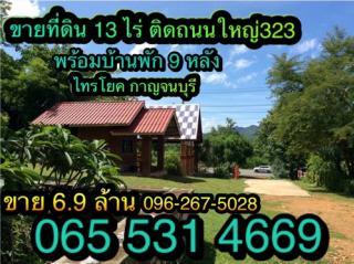 ขายที่ดินติดถนนใหญ่ 13ไร่ บ้าน 9หลัง ไทรโยค กาญจนบุรี ขาย 6.9 ล้าน 096-267-5028, 065-531-4669