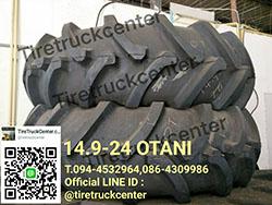 ยางรถ 14.9-24 OTANI    มีของพร้อมจัดส่งจร้า   สนใจติดต่อสอบถาม 094-4532964,086-4309986
