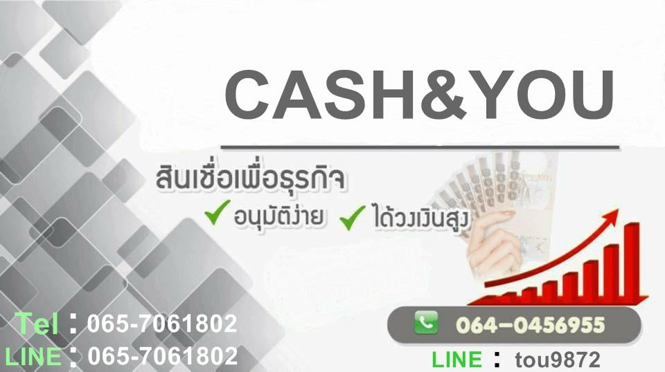 สินเชื่อเงินกู้ด่วนเพื่อธุรกิจ       0657061802