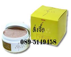 ครีมนวดกระชับผิว โกล์ด เชฟ แบบกระปุกGold Shape Massage Cream ครีมนวดกระชับผิว ขายดีที่สุด