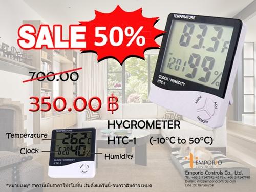 จำหน่าย ขาย HTC-1 เครื่องวัดอุณหภูมิและความชื้นในอากาศ ลดราคา