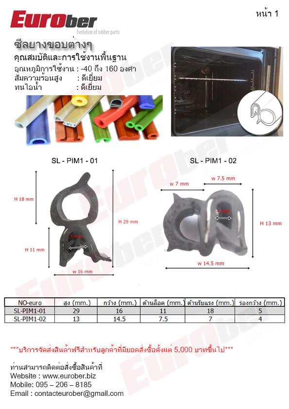 ยางขอบประตูตู้อบ /  เตาอบ (Oven Door Edge Rubber)