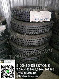 ยางรถ  5.00-10 DEESTONE  ราคาถูก รีบจัดด่วนๆ ยังมีของพร้อมจัดส่งนะค่ะ  สนใจติดสอบถามได้ที่ 094-4532964,086-4309986