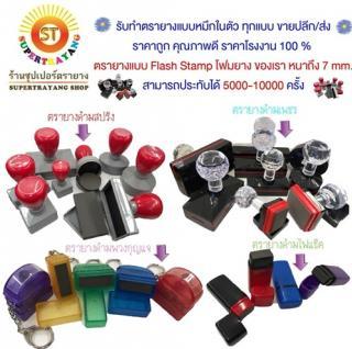 www.supertrayang.com รับทำตรายาง รับทำตรายางด่วน รับทำตรายางบริษัท รับทำตรายางร้านค้า รับทำตรายางโลโก้ รับทำตรายางข้อความ รับทำตรายางจดทะเบียน