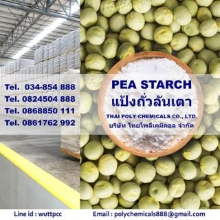 แป้งถั่วลันเตา, Pea Starch, จำหน่ายแป้งถั่วลันเตา, Native Pea Starch, แป้งถั่ว, 豌豆粉