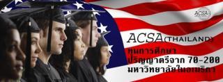 American Collegiate Scholarship Association(ACSA) มูลนิธิเพื่อให้ทุนปริญญาตรีแก่นักเรียนทั่วโลกกว่า 38 ประเทศ รวมทั้งประเทศไทย