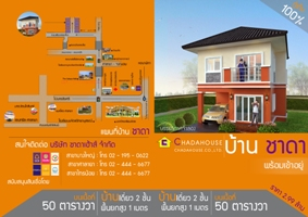 บ้านชาดาบ้านเดี่ยว 50 ตารางวา ใกล้มหาวิทยาลัยมหิดลศาลายา สนใจ 0817750000