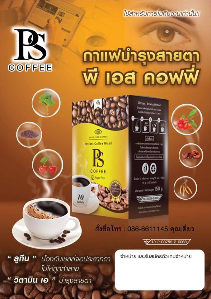 พีเอส คอฟฟี่ PS Coffee กาแฟบำรุงสายตาสูตรพิเศษ อุดมไปด้วยวิตามินและสารสกัดจากธรรมชาติ ช่วยป้องกันดวงตาและป้องกันเซลล์จอปราสาทตาไม่ให้ถูกทำลาย