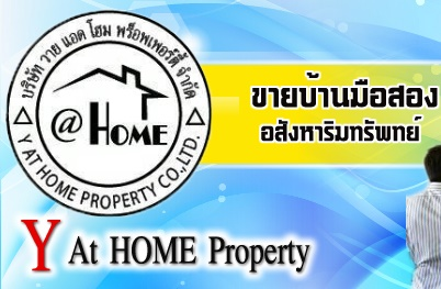Y AT HOME Property เรามีบ้านมือสองพร้อมขายอยู่หลายหลัง ที่จะบริการพาคุณเข้าชมบ้านหลังจริงก่อนตัดสินใจซื้อ พร้อมบริการเดินเรื่องกู้ธนาคารให้ฟรี