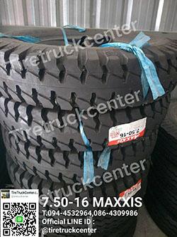 ยางรถบรรทุก 7.50-16 MAXXIS  ราคาดีราคาถูก รับประกันคุณภาพ   รีบจัดด่วนๆจร้า สามารถติดต่อสอบถามได้ที่ 094-4532964,086-4309986