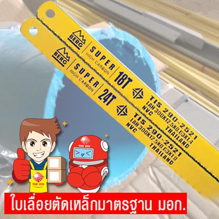 BERG ใบเลื่อยตัดเหล็ก สีเหลือง