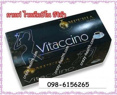 กาแฟ Vitaccino ไวแท็กชิโน่ กาแฟลดน้ำหนัก ส่ง 95 บาท ถูกสุดๆๆ