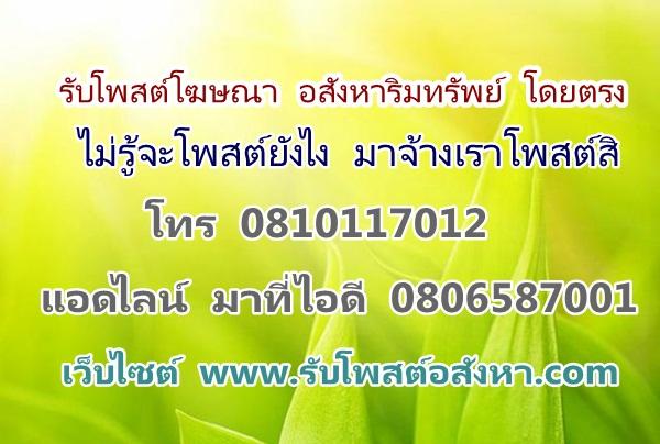 รับจ้างโพสต์ เว็บซื้อขาย อสังหาฯ ผ่านเว็ปไซต์ชั้นนำ 0810117012