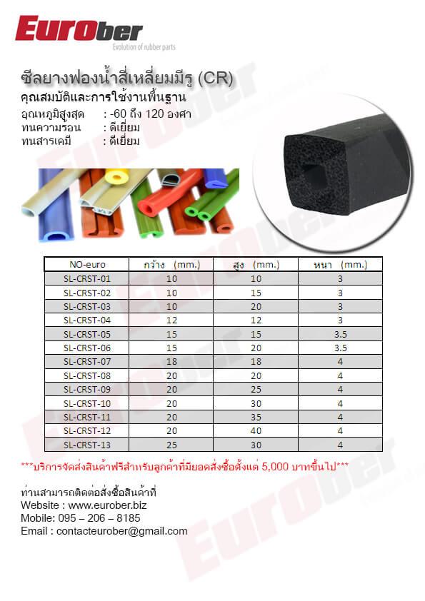 ซีลกันลามไฟ(Flame Retardant Resistant Seals UL94)