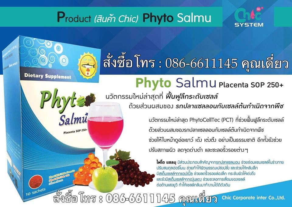 ไฟโตแซลมุ พลาเซนต้า PhytoSalmu Placenta คอลลาเจนผสมรกปลาแซลมอน สเต็มเซลล์องุ่นแดง สเต็มเซลล์แอปเปิ้ล เพื่อความงาม เด้ง เต่งตึง ชุ่มชืนและชะลอความชรา