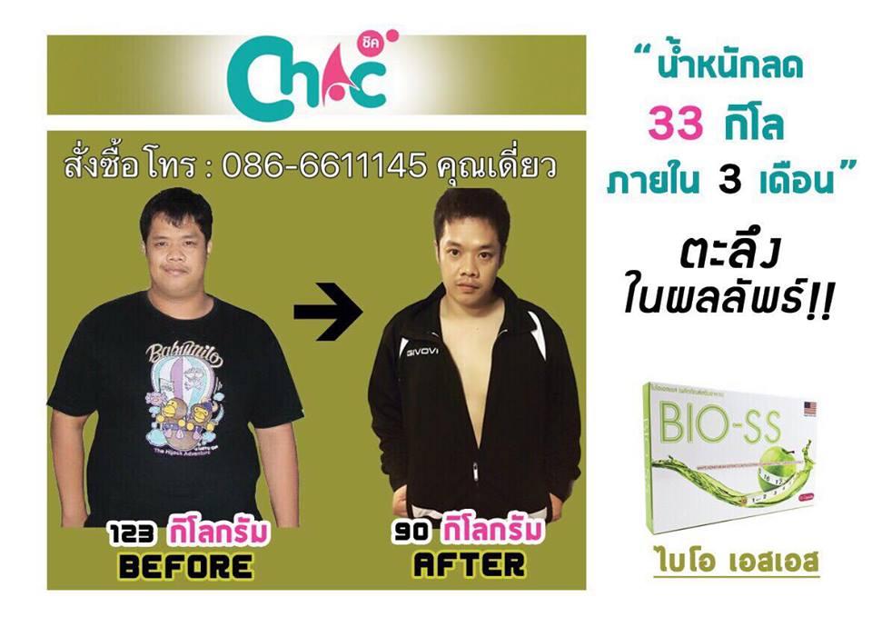 ไบโอ เอสเอส BIO SS ผลิตภัณฑ์เสริมอาหารลดน้ำหนัก ลดความอยากอาหาร เร่งการเผาผลาญไขมันส่วนเกิน ดักจับไขมัน ดีท๊อกซ์ ปลอดภัย ไม่มีผลข้างเคียง