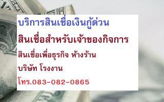 บริการสินเชื่อเงินกู้ด่วน สินเชื่อสำหรับเจ้าของกิจการ สินเชื่อเพื่อธุรกิจ ห้างร้าน บริษัท โรงงาน โทร.083-082-0865