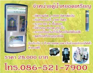 รับซ่อมตู้น้ำดื่มหยอดเหรียญ และระบบกรองน้ำดื่มทุกชนิด บริการให้เช่าตู้น้ำดื่มหยอดเหรียญเป็นรายเดือนสนใจ โทร.086-521-7900