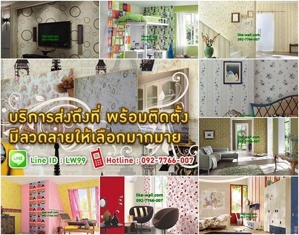like-wall.com ไลค์วอล wallpaper บริการนอกสถานที่