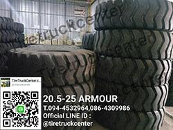ยางรถรถตัก 20.5-25 ARMOUR  มีของพร้อมจัดส่งจร้า  มีของพร้อมส่ง สนใจติดต่อสอบถาม 094-4532964,086-4309986