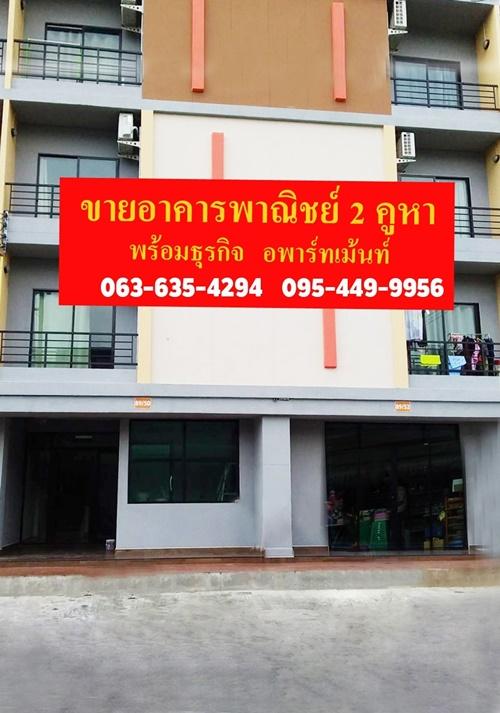 ขายอาคารอาคารพาณิชย์ ธุรกิจอพาร์ทเม้นท์ 2 คูหา หน้ากว้าง 10เมตร 37.3 ตรว. 528 ตรม.