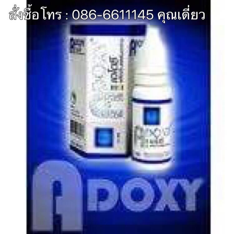 เอโดซี ADOXY ออกซิเจนน้ำ หยดน้ำมหัศจรรย์ เหมาะสำหรับผู้ที่ชอบดูแลสุขภาพซื้อ 2 กล่อง 1700 บาท จากราคา 2900 บาท