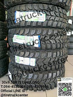 โปรลดราคา ยางรถ 30x9.50R15 LINGLONG  ราคาถูก  มีของพร้อมจัดส่งจร้า   สนใจติดต่อสอบถาม 094-4532964,086-4309986