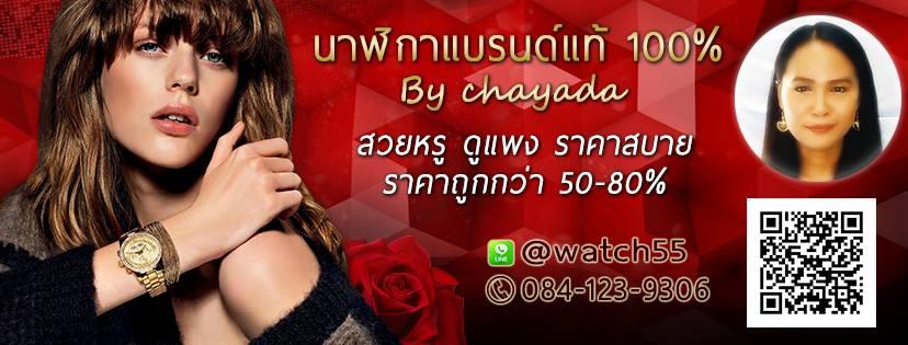 นาฬิกาผู้หญิงแบรนด์ดังของแท้ 100% ราคาถูก By Chayada