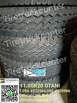 ยางรถบรรทุก 11.00R20 OTANI   ราคาถูก รีบจัดด่วนๆ ยังมีของพร้อมจัดส่งนะค่ะ  สนใจติดสอบถามได้ที่ 094-4532964,086-4309986