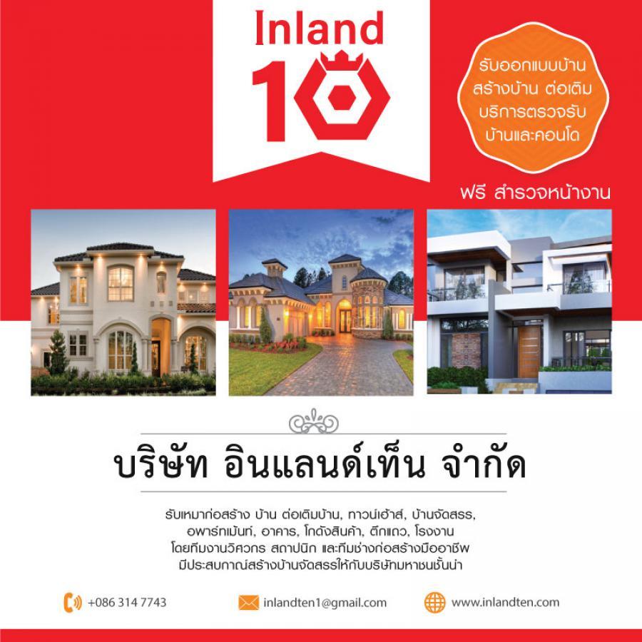 inland10 รับสร้างบ้าน ต่อเติมบ้าน อาคาร ด้วยทีมงานมืออาชีพ