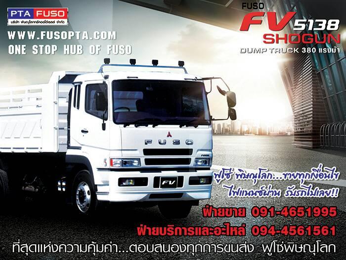 ฟูโซ่พิษณุโลก ขายรถบรรทุกของฟูโซ่ทุกรุ่น ทุกแบบ ฟรีประกันภัยชั้น 1ดาวน์น้อยผ่อนสบาย ส่วนลดพิเศษมากมาย ขายทุกเงื่อนไขไฟแนนท์ผ่านรับรถได้เลย สนใจติดต่อ 091-4651995
