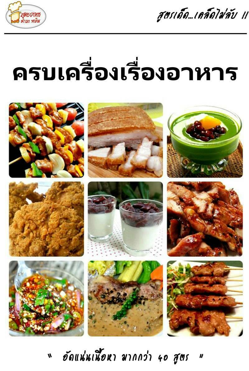 จำหน่าย หนังสือ สูตรอาหาร ทำมาหากิน มีมากกว่า 40 สูตรเด็ด เคล็บ ไม่ลับ รับประกันความอร่อย เราจำหน่ายเพียงที่เดียว เท่านั้น !!