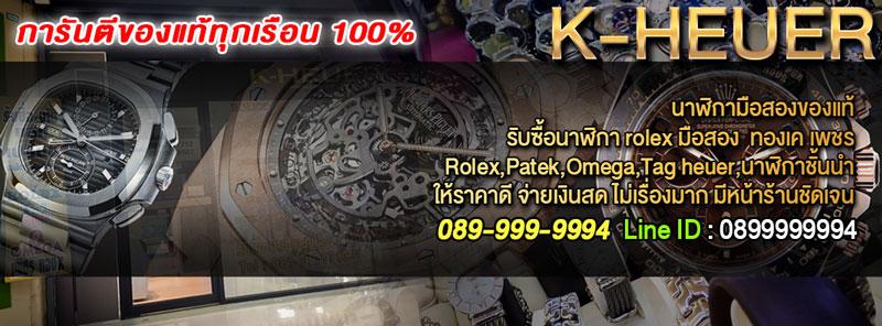 K-HEUER รับซื้อนาฬิกา รับซื้อ Rolex มือสอง รับซื้อ-ขายแลกเปลี่ยน และฝากขาย นาฬิกามือสอง