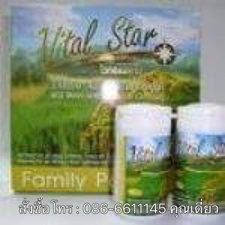 น้ำมันรำข้าวและจมูกข้าวไวทอลสตาร์ Vital Star กระปุก ราคาถูกที่สุด