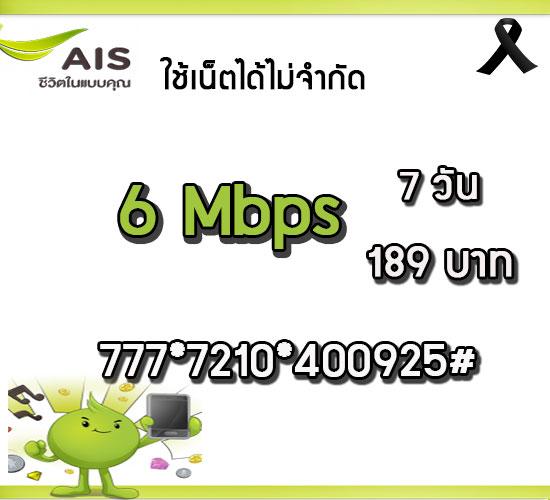 โปรเน็ต AIS