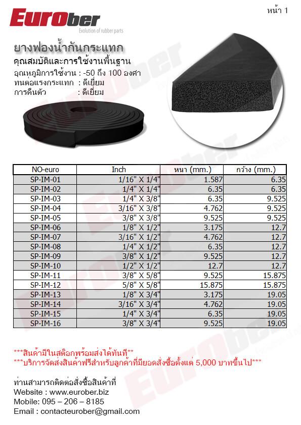ยางซีลทนความร้อน  ตามแบบ Profile Heat Resistant Seals Rubber