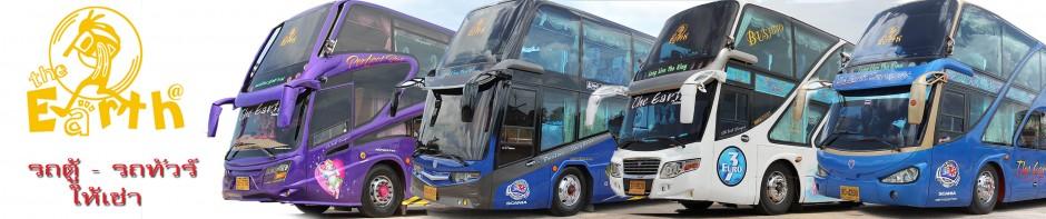 เช่ารถบัส เช่ารถ VIP เช่ารถทัวร์ บัสเช่า เช่ารถบัส เช่ารถโค้ช เช่ารถทัศนาจร เช่ารถตู้
