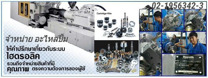 รับซ่อมปั้มน้ำมันไฮดรอลิก (Hydraulic Pump)  มอเตอร์ 5 ดาว (Radial Piston Motor) และจำหน่ายอะไหล่ไส้ปั้ม (Rotary group and Cartridge Kit)