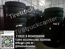 รีบจัดด่วนๆจร้า ยาง 11R22.5 ROADSHINE  ของเข้ามาใหม่เลยจร้า สนใจติดต่อ 094-4532964,086-4309986