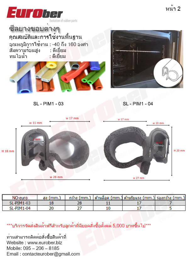 ยางซีลทนความร้อน อุตสาหกรรม Industry Heat Resistant Seals Rubber