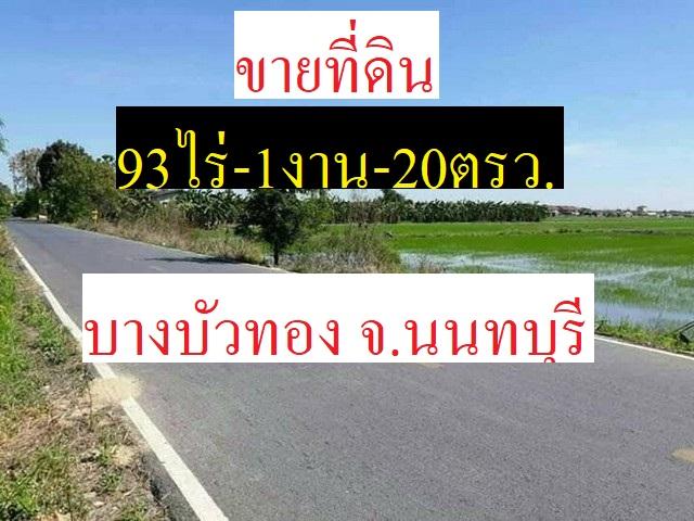 ขายที่ดินเปล่า724 ไร่ มีถนนตัดผ่าน ติดถนนสาธารณะ  อำเภอเมือง จังหวัดนครนายก